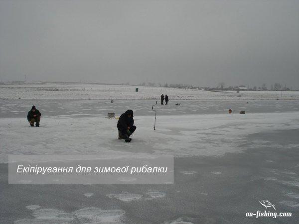 97877e256c7051 Екіпірування для зимової рибалки » Рибалка в Україні