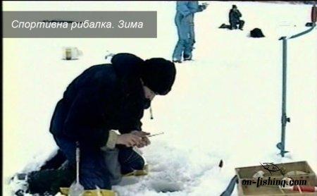 Спортивна рибалка.Зима