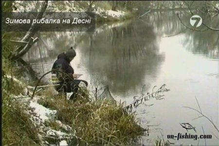 Зимова рибалка на Десні