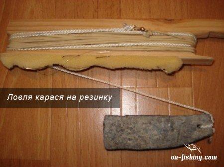 Ловля карася на резинку.  Це спосіб риболовлі дуже ефективний і з одного боку простий.  Але з іншого боку...